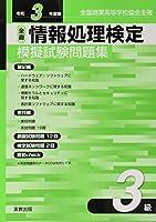 51YcE42ZOqL. SL200  - 情報処理検定・情報処理活用能力