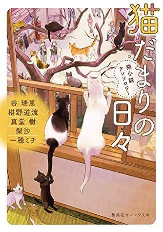 猫だまりの日々 猫小説アンソロジー (集英社オレンジ文庫)