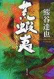 荒蝦夷 (集英社文庫)