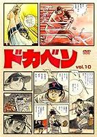 ドカベン vol.10 [DVD]