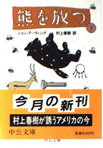 熊を放つ〈下〉 (中公文庫)の詳細を見る