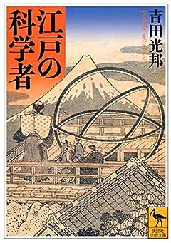 江戸の科学者 (講談社学術文庫)