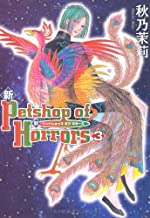 新Petshop of Horrors (3) (ソノラマコミックス―眠れぬ夜の奇妙な話コミックス)