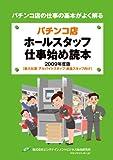 パチンコ店の仕事の基本がよく解る パチンコ店ホールスタッフ仕事始め読本 2009年度版