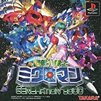 超磁力戦士ミクロマン ジェネレーション2000
