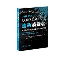 Mobile Consumers: Future Growth and Brand Management in the Digital Age(Chinese Edition)