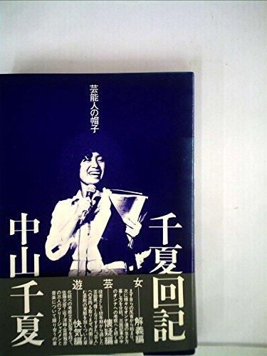 千夏回記―芸能人の帽子 (1977年)