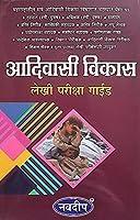 Navdeep Adivasi Vikas Lekhi Pariksha Guide 2019