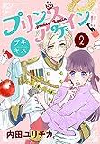 プリンスアゲイン!! プチキス(2) (Kissコミックス)
