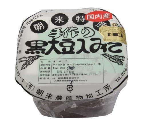 【おばあちゃんの手作り】黒大豆入りみそ(500g)