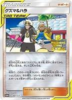 ポケモンカードゲーム PK-S-P-087 グズマ&ハラ