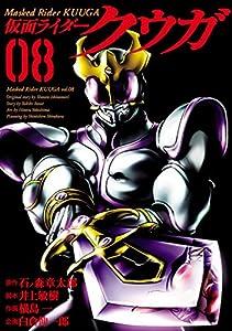 仮面ライダークウガ(8) (ヒーローズコミックス)