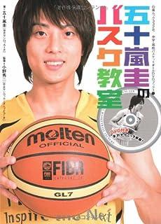 五十嵐圭のバスケ教室 (DVD付) (中学・高校バスケットボールDVDブックス1)...