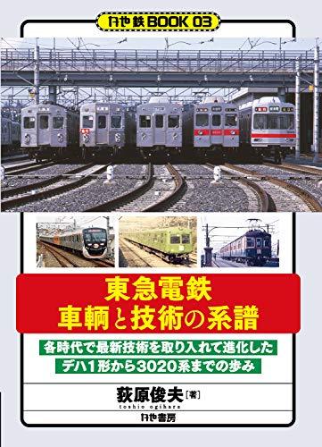 東急電鉄 車輌と技術の系譜 (かや鉄BOOK)