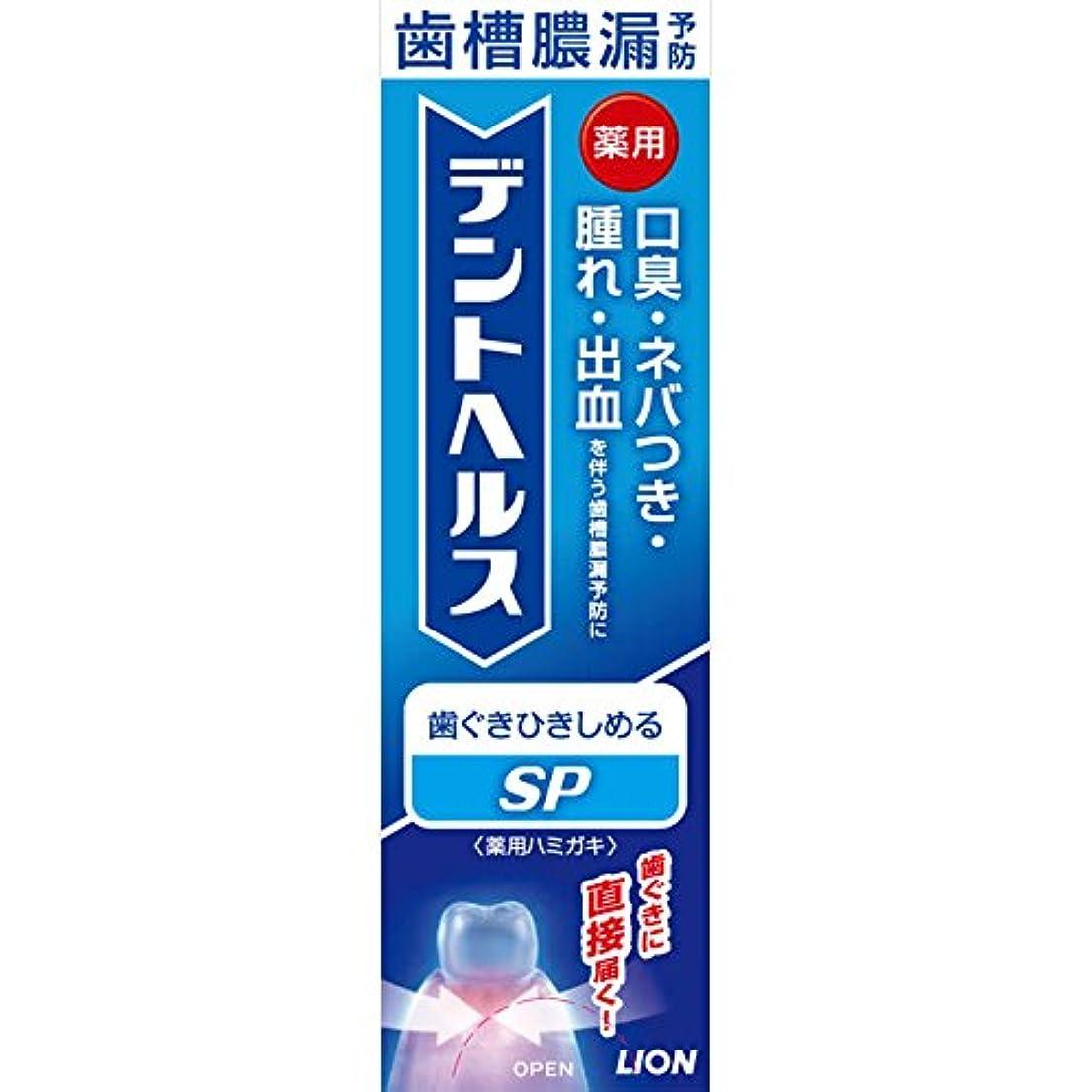 シットコム面白い公然とデントヘルス薬用ハミガキSPメディカルハーブミント90g×10個