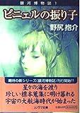 ピニェルの振り子―銀河博物誌〈1〉 (ソノラマ文庫)