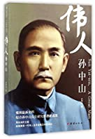 Sun Yet-sen, A Great Man (Chinese Edition)