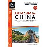 DHA SIM for China 中国 香港 マカオ ( 30GB / 5日間利用可能 ) LTEデータ 20分 無料音声通話付き ( 中国 LINE / Facebookなど SNS利用可能 ) 日本端末に互換性が高い ( 香港 China Unicom ) ネットワークを利用 ( 最初5GB デザリング利用可能 ) DHA SIM for China 5days 30GB for China Hong Kong Macau / Free 20 minutes voice calls / first 5GB data can be tethering / Can use SNS like Facebook in China
