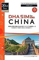 DHA SIM for China 中国 香港 マカオ ( 30GB / 5日間利用可能 ) LTEデータ 20分 無料音声通話付き ( 中国 LINE / Facebookなど SNS利用可能 ) 日本端末に互換性が高い ( 香港 China Unicom ) ネットワークを利用 ( 最初5GB デザリング利用可能 ) DHA SIM for China 5days 30GB for China Hong Kong Macau / Free 20 minutes voice calls / first 5GB data can be tethering / Can use SNS like Facebook in China / 中国 香港 澳門 5天 30GB 中国聯通 4G LTE上網卡 可翻牆