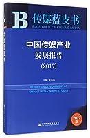 皮书系列·传媒蓝皮书:中国传媒产业发展报告(2017)