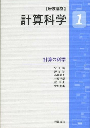 計算の科学 (岩波講座 計算科学 第1巻)