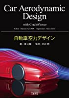 自動車空力デザイン Car Aerodynamic Design
