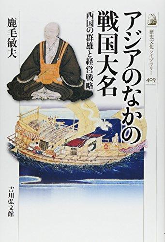 アジアのなかの戦国大名: 西国の群雄と経営戦略 (歴史文化ライブラリー)の詳細を見る
