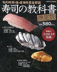 寿司の教科書