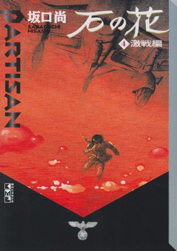 石の花(4)激戦編 (講談社漫画文庫)の詳細を見る