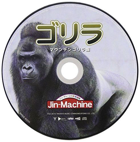 チンパンジー サル 歌詞 ゴリラ
