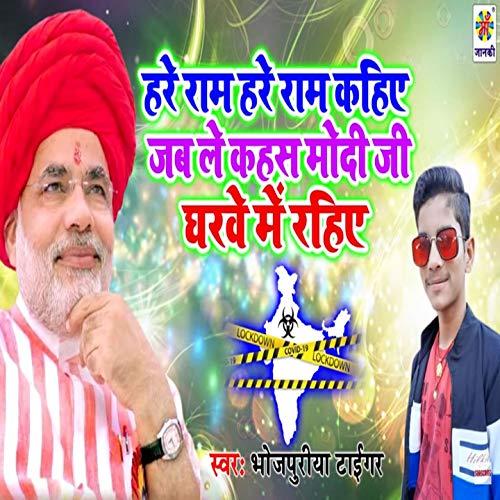 Hare Ram Hare Ram Kahiye Jab Le Kahas Modi Ji Gharwe Me Rahiye
