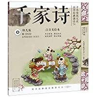 千家诗(附光盘幼儿版注音美绘本)/中华传统文化国学经典诵读