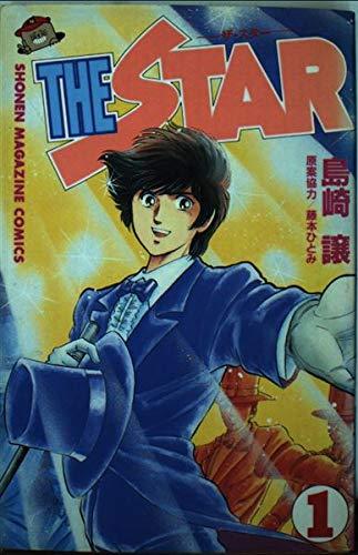 THE STAR 1 (少年マガジンコミックス)の詳細を見る
