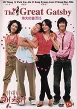 Korean Tv Series: THE Great Gatsby w/ English Subtitles