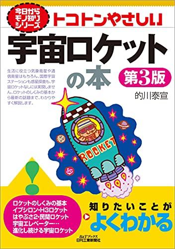 トコトンやさしい 宇宙ロケットの本 (今日からモノ知りシリーズ)