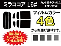 DAIHATSU ダイハツ ミラココア 車種別 カット済み カーフィルム L6# / スーパーブラック