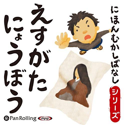 『えすがたにょうぼう』のカバーアート
