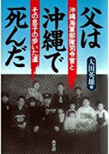 Chichi wa Okinawa de shinda: Okinawa Kaigun Butai Shireikan to sono musuko no aruita michi (Japanese Edition)