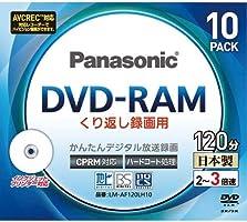 パナソニック 3倍速対応片面4.7GB DVD-RAM プリンタブル10枚パックパナソニック LM-AF120LH10