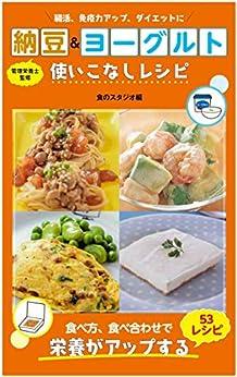 [食のスタジオ]の腸活、免疫力アップ、ダイエットに 納豆&ヨーグルトの使いこなしレシピ (食のスタジオ編 レシピシリーズ)