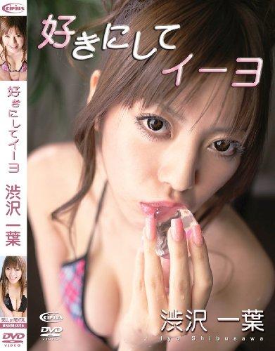 渋沢一葉 好きにしてイーヨ [DVD]