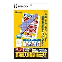 ヒサゴ 簡易個人情報保護はがきA4サイズ2面 BP2047 【3冊パック】