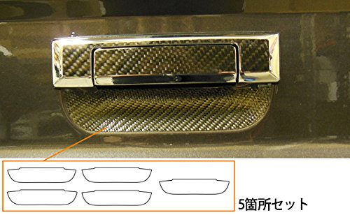 マジカルカーボンシート トヨタ ランドクルーザー70 GRJ76K(2014.8~) ドアノブガード ガンメタ CDGT-28GU