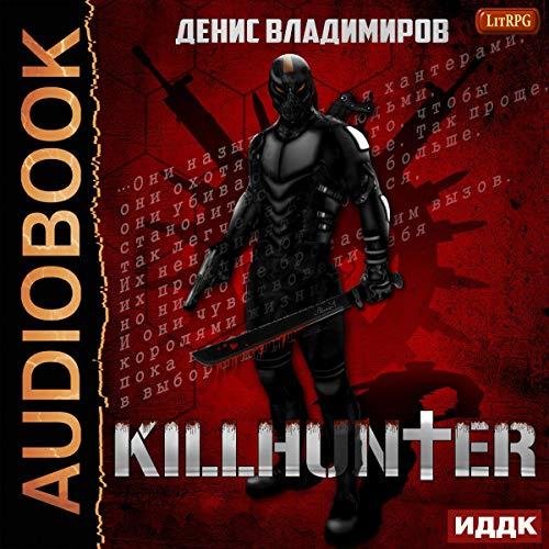 Killhunter, Book 1 (Russian Edition) audiobook cover art
