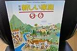 新編新しい家庭 (5・6) (小学校家庭科用 文部科学省検定済教科書)