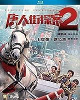Detective Chinatown 2 [Blu-ray]