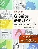誰でもできる!  G Suite活用ガイド ~関連ハードウェアを使いこなす~