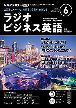 [NHK出版 日本放送協会]のNHKラジオ ラジオビジネス英語 2021年 6月号 [雑誌] (NHKテキスト)
