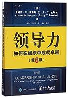正版 领导力:如何在组织中成就卓越(第六版) 詹姆斯M.库泽斯,著 电子工业出版社