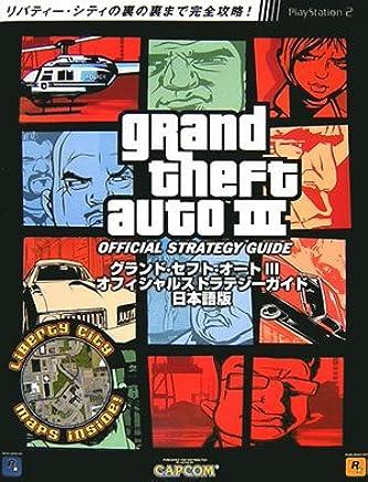 (リサイズ版)グランド・セフト・オートIII オフィシャルストラテジーガイド 日本語版 (カプコンオフィシャルブックス)